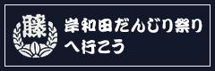 岸和田だんじり祭りへ行こう